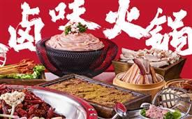 创业开一家重庆火锅店,选择单打独斗还是加盟