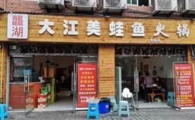 大江美蛙鱼火锅,用菜品的质量和味道把你征服