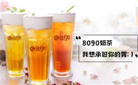 台萃鲜茶是台湾的吗8090鲜萃茶项目分析