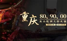 加盟重庆崽儿火锅需要投资多少钱?又有哪些优势呢