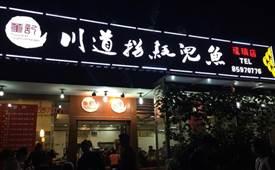 董记川道拐耗儿鱼,耗儿鱼主题餐厅