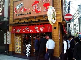 日本拉面加盟,龟王正宗日式拉面