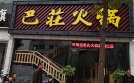 巴庄重庆火锅,专注火锅加盟支持的领导品牌