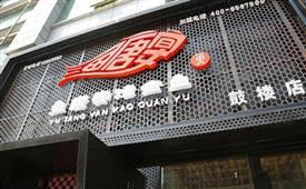 鱼唐宴烤全鱼,时尚又营养的快餐品牌