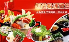 水晶荟台湾涮涮锅,回转火锅
