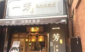 一芳台湾水果茶,一个自带粉丝的茶饮品牌