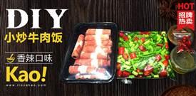 Kao!烤肉饭加盟企业介绍