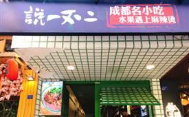 说一不二时尚冒菜,一家老巴蜀风味的火锅冒菜馆