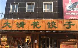大清花饺子,味美情浓海鲜水饺