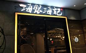 牛肉火锅店生意好不好做,决定因素有这些