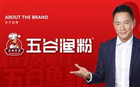 五谷渔粉,中式快餐全国连锁餐饮品牌
