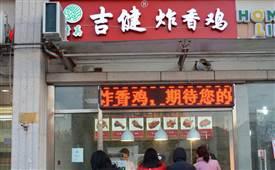 吉健炸香鸡,传统炸鸡知名品牌