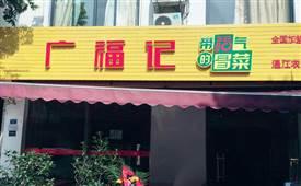 广福记冒菜,四川电视台推荐品牌