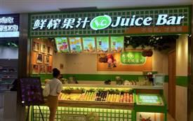 VQ鲜榨果汁加盟品牌简介