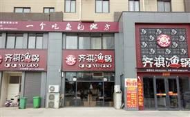 齐祺渔锅总部在哪?齐祺渔锅可靠吗?