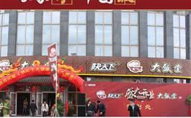 快天下中式快餐,20年美食传承天下