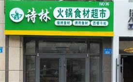 诗林火锅食材超市,老滋味火锅专家