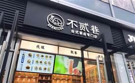 不贰巷车轮饼茶饮加盟品牌介绍