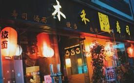 木禾精致寿司加盟品牌介绍