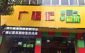 广福记冒菜加盟费用只需19800元
