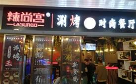 辣尚宫涮烤王,一锅两吃,丰富美味