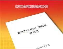 祝贺鲜货俚鲜火锅与苏州平江万达签订意向书