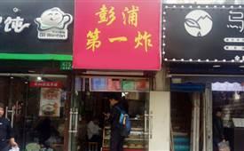 彭浦第一炸,上海的一家特色炸鸡小吃
