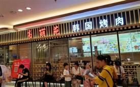 高丽苑韩国烤肉,四季都能吃得美食品牌