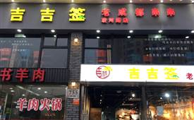吉吉签老成都串串,经营特色串串香为主的品牌