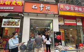 七掌柜火锅食材超市,火锅食材美味到家