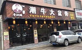 加盟香汪旺潮牛大盆骨店铺地址