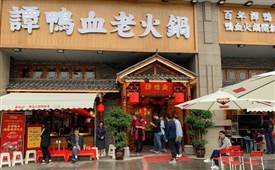 谭鸭血老火锅,十大民间美食经典