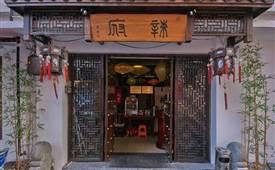 辣府火锅,地道的成都风味