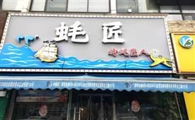 蚝匠海鲜烧烤,不吃蚝匠,不知蚝鲜