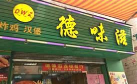 德味滋汉堡,上海十年汉堡品牌