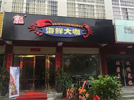 京成一品海鲜大咖加盟,海鲜大咖一经上市风靡朋友圈