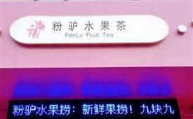 粉驴水果茶,纯净茶,用心酿