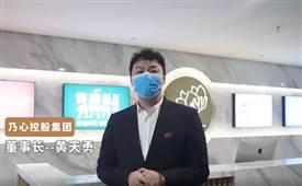 乃心控股集团董事长—黄天勇 致全国合作伙伴的一封信