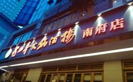 蜀九香火锅店怎么样?