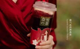 奈雪的茶不接受加盟是真的吗?