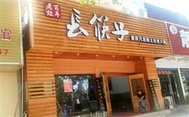 长筷子土灶老火锅,还原民国时期的火锅味道