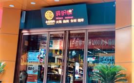 我的锅火锅食材超市加盟店介绍