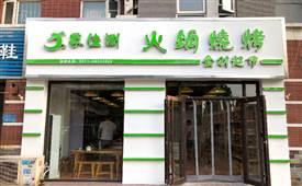 家佳涮火锅食材超市,家家实惠,涮出美味