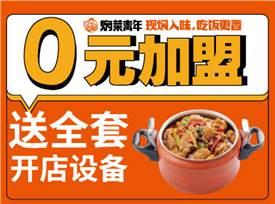 焖菜青年时尚的中式快餐品牌