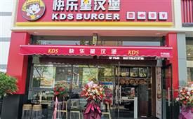 快乐星汉堡,让开店更简单!