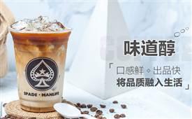 黑桃漫生活,全新的现代咖啡&茶饮文化