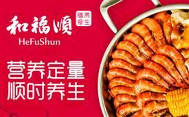 和福顺焖锅全新餐厅概念,营养定量,顺时养生