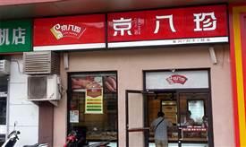 京八珍特色熟食的由来