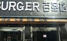 百圣格汉堡加盟和其他的饮食品牌有什么不同