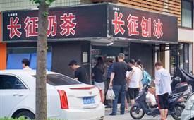 长征刨冰加盟品牌介绍